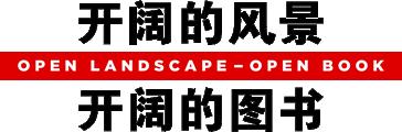 Open Landscape – Open Book, Edition 2012